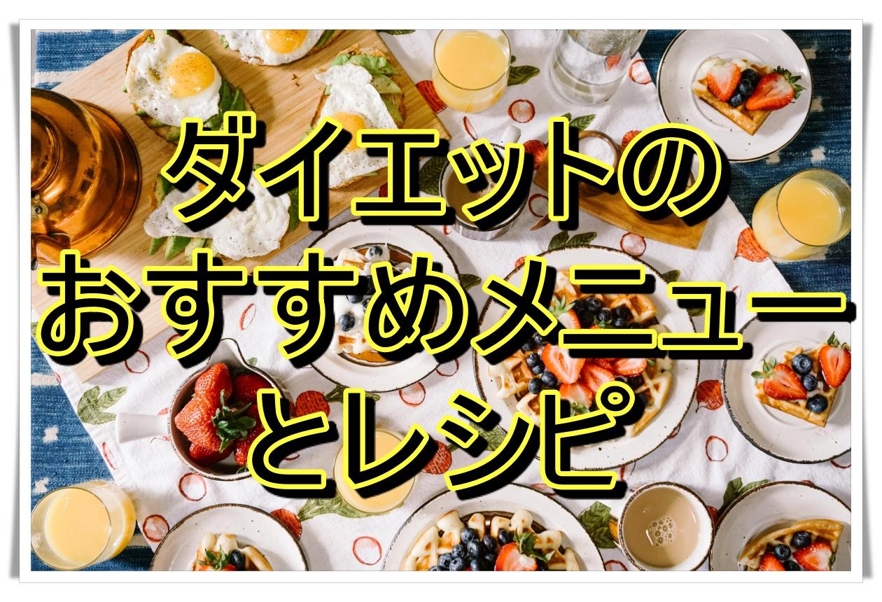 ダイエットのおすすめ食事メニューとレシピ