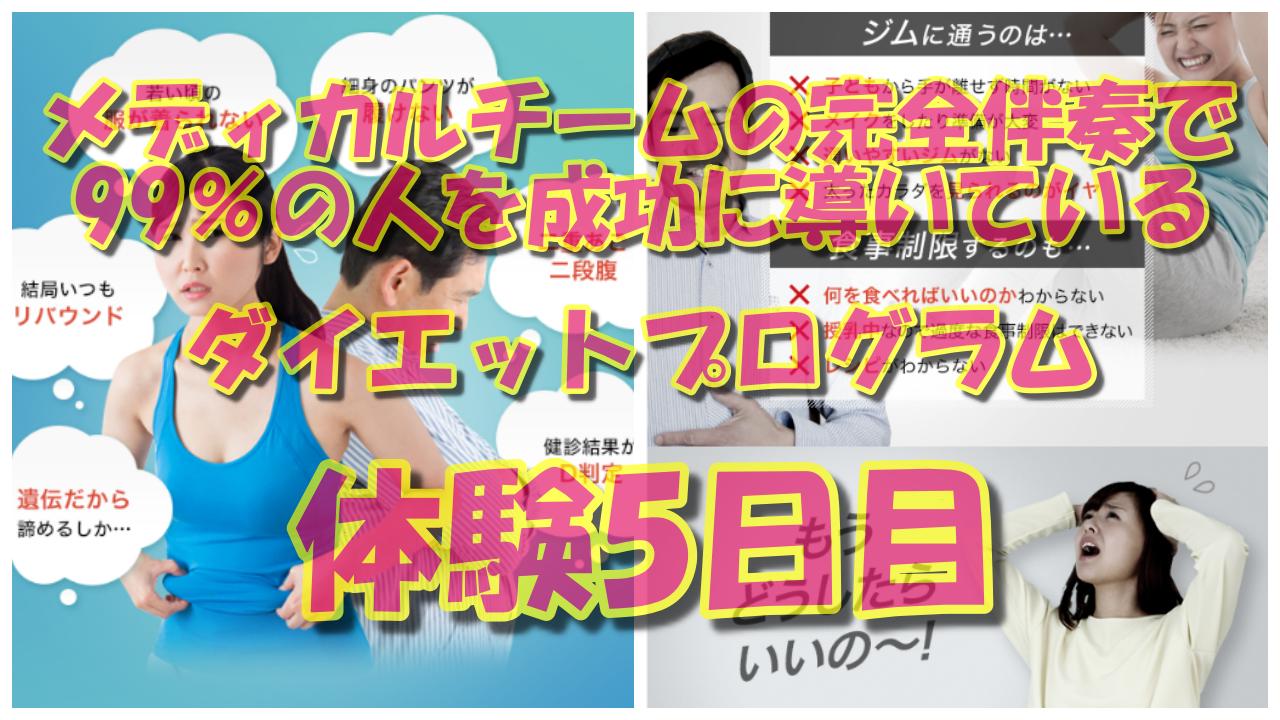 ダイエット アプリ おすすめのドクターズダイエット5日目