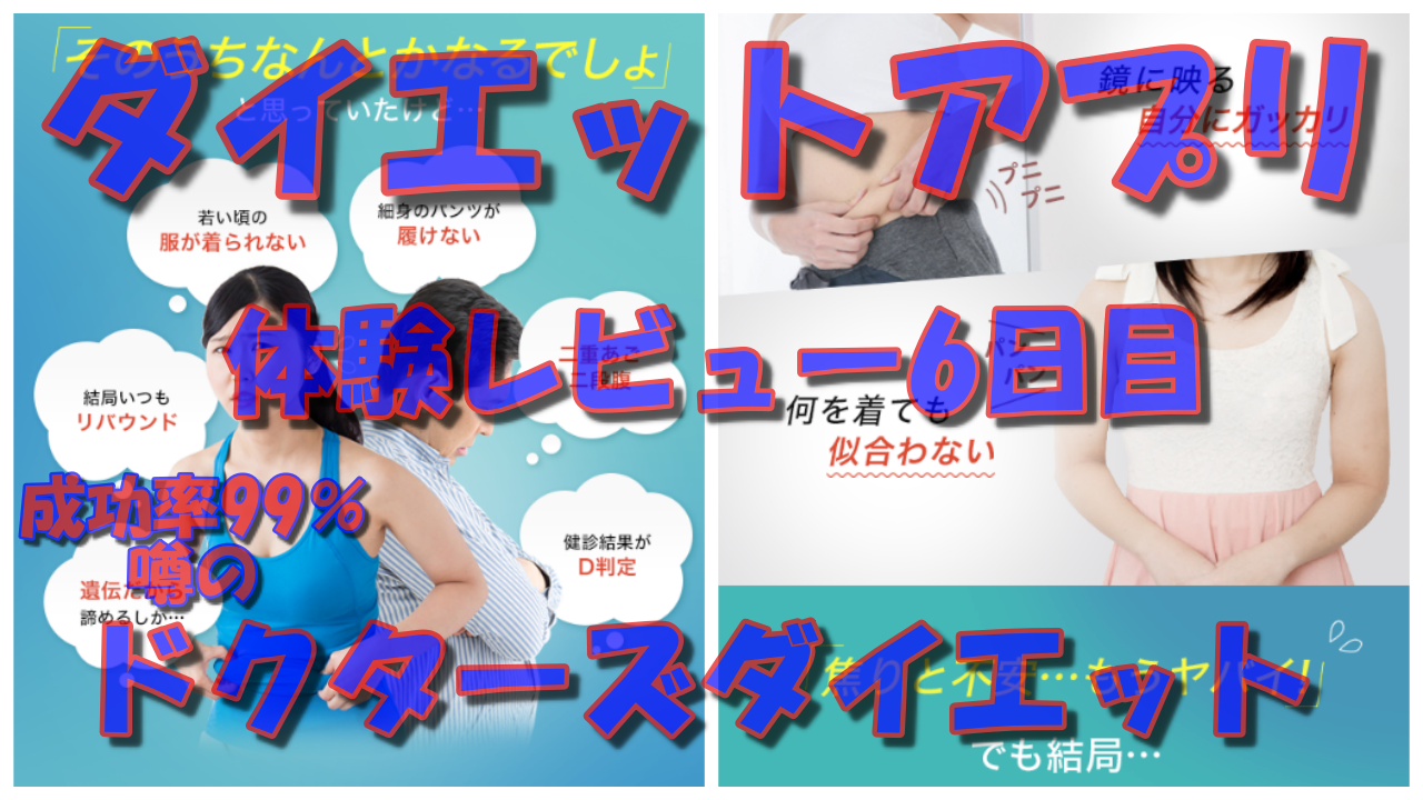 ダイエット アプリ おすすめのドクターズダイエット6日目