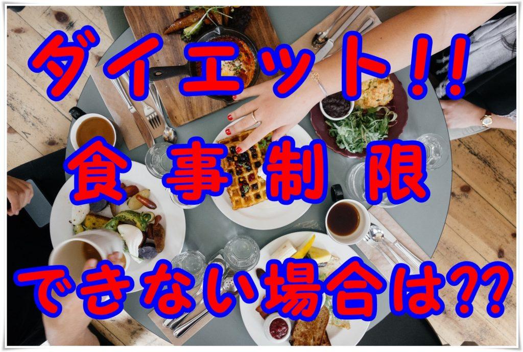 ダイエットの食事制限できない!なら食べるものを変えよう!」