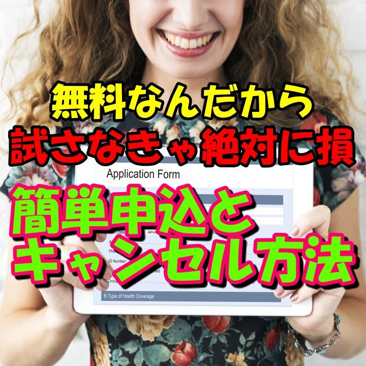 【ダイエットアプリ】 ドクターズダイエット無料体験申込とキャンセル方法