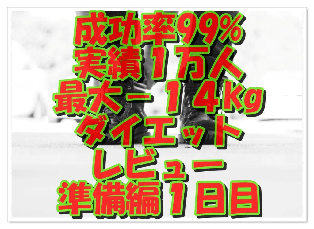 ダイエットアプリ ドクターズダイエットのレビュー 準備1日目
