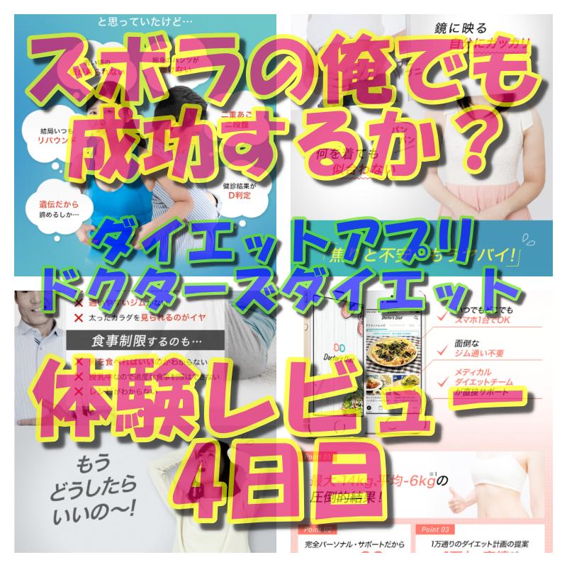 ダイエット アプリ おすすめのドクターズダイエット 4日目