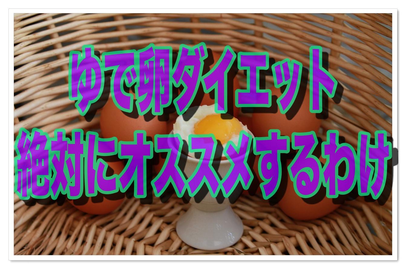 海老蔵も実践!手軽で健康に痩せる一石三鳥ゆで卵ダイエット