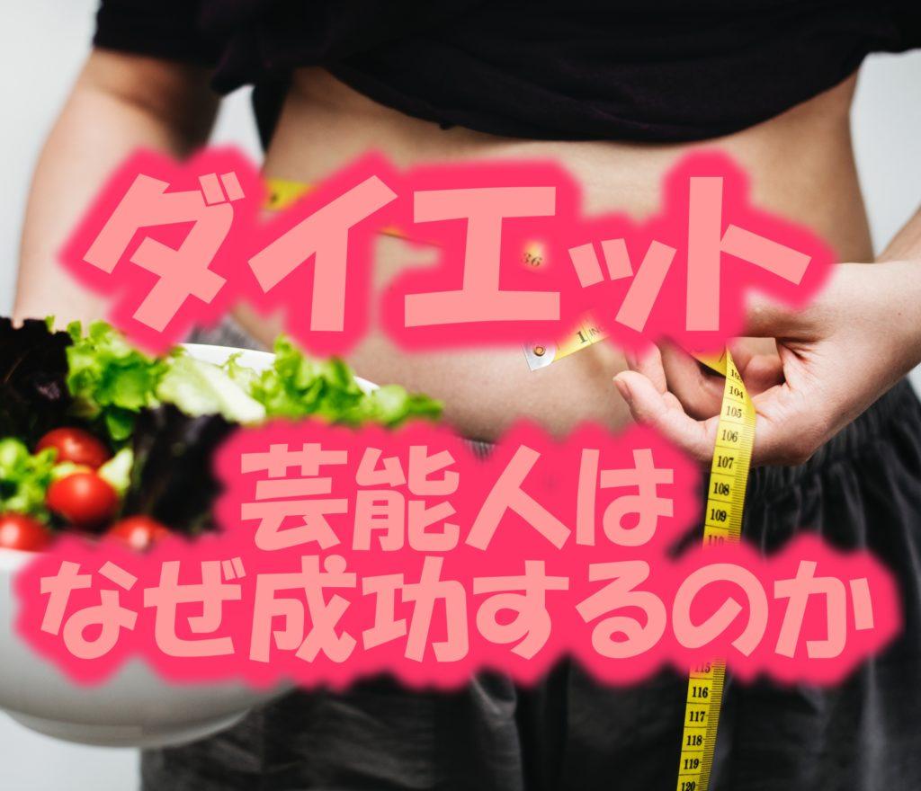 つらいダイエットに芸能人が成功するのは訳がある!