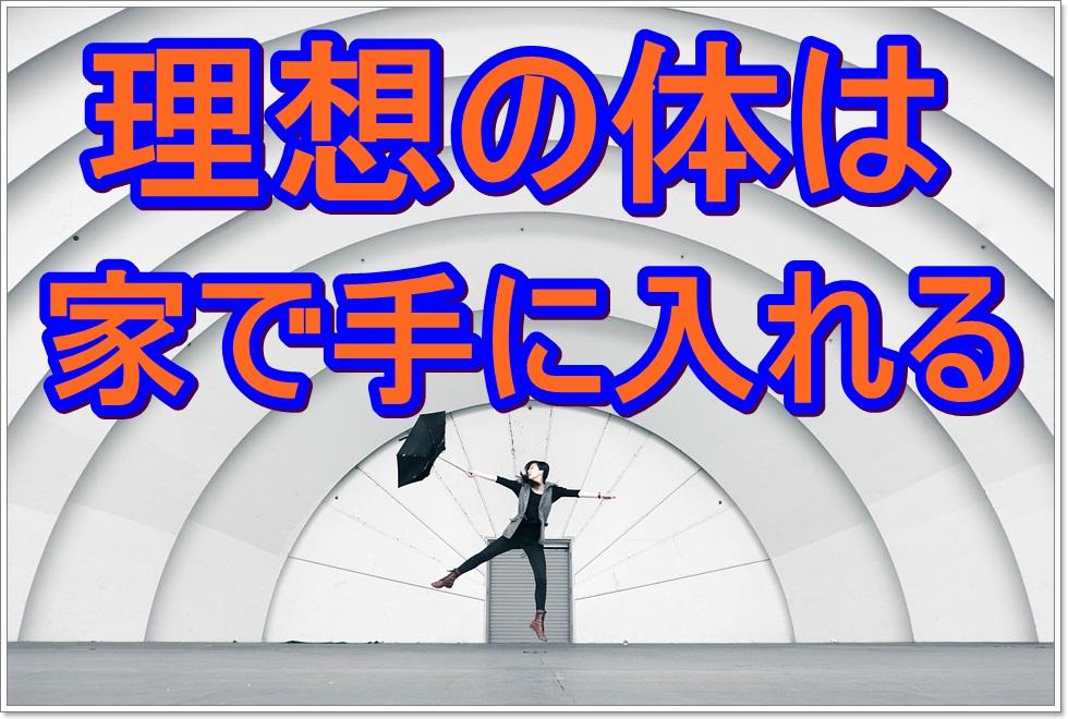 ダイエットにおすすめダンス動画 家でお手軽有酸素運動
