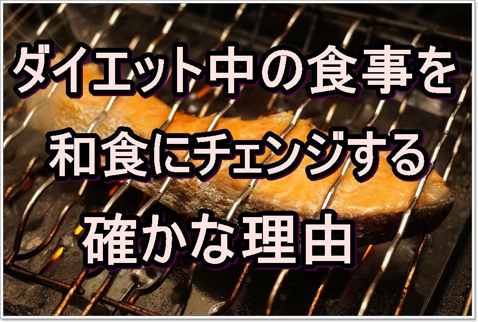 ダイエット中の食事メニューを和食に 一週間のカロリーは?