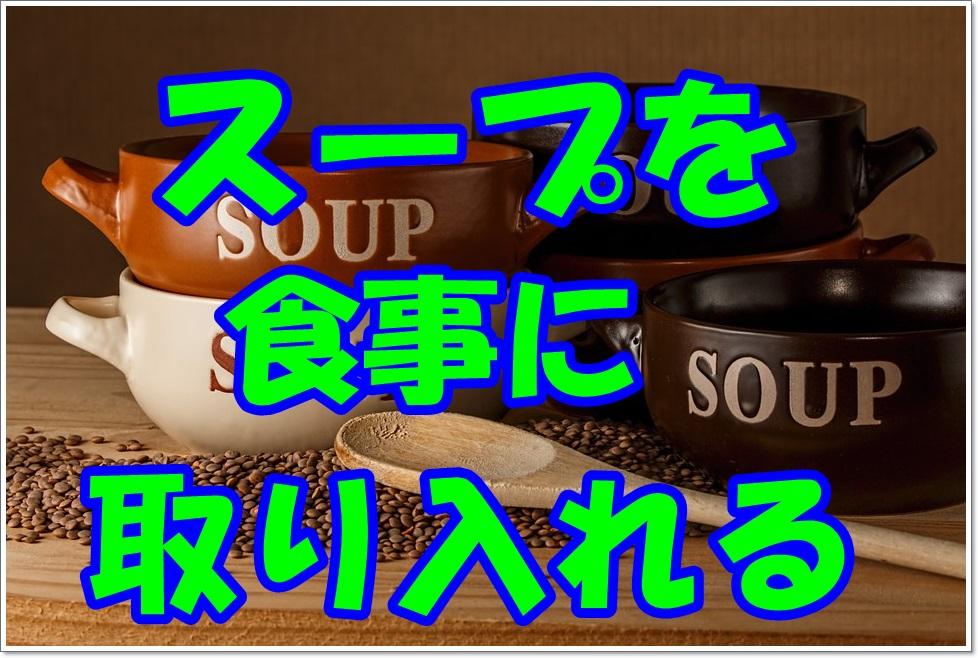 ダイエット中の食事に悩んだら 頼るべきはスープ
