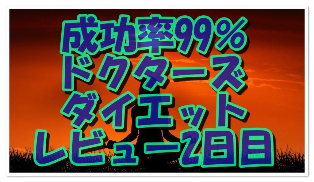 ダイエット アプリ おすすめのドクターズダイエット 2日目
