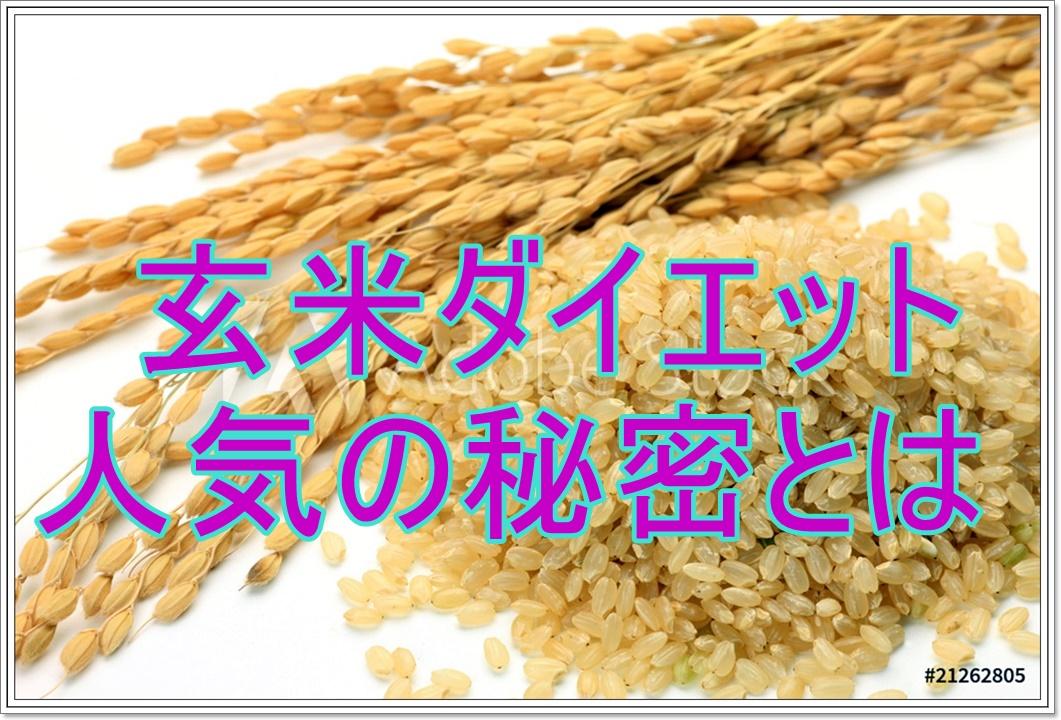 玄米ダイエットとは?効果とおすすめ方法