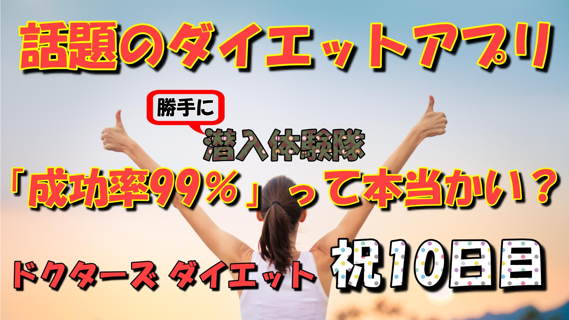 ダイエットアプリ ドクターズダイエット 潜入体験10日目