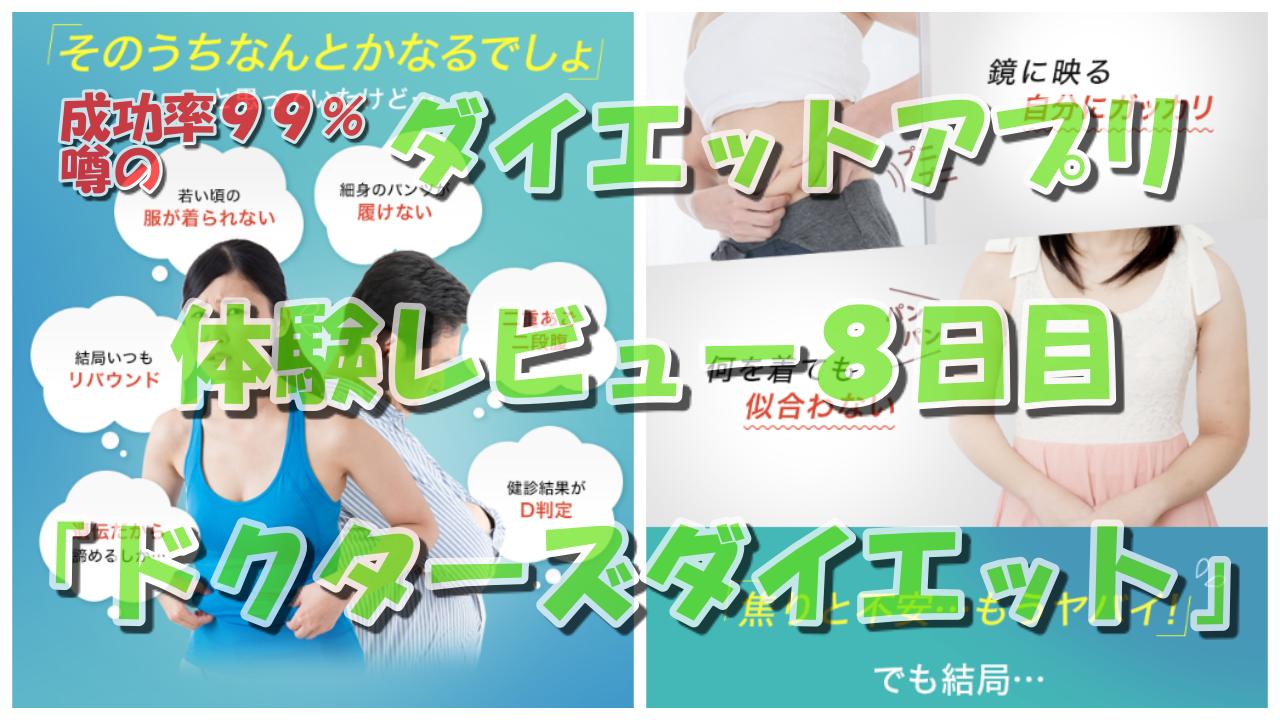 ダイエット アプリ おすすめのドクターズダイエット8日目