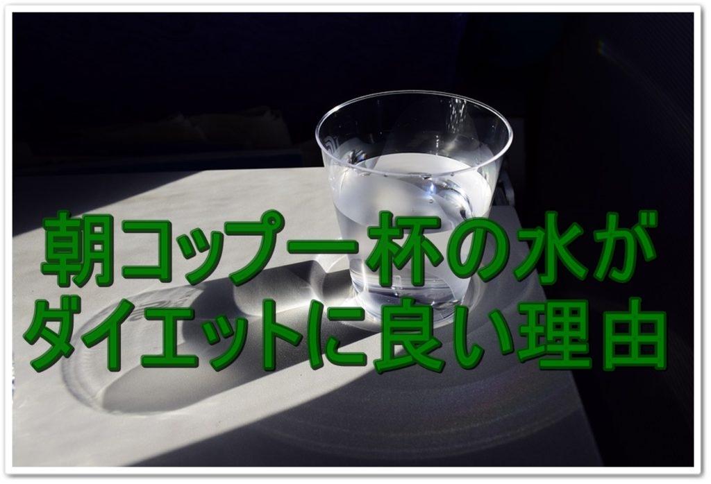 痩せられないのはなぜ?朝一杯の水でダイエットが改善する理由