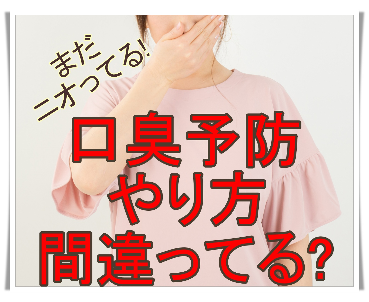 頑固な口臭を撃退 優先順位が大事 おすすめの口臭予防