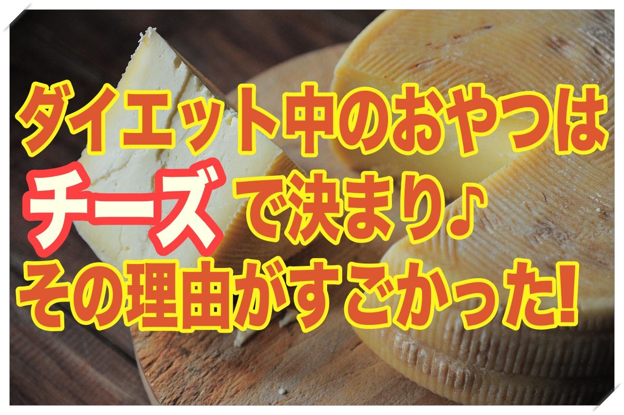 ダイエット中のおやつにチーズが最適だった!6つの理由とは?