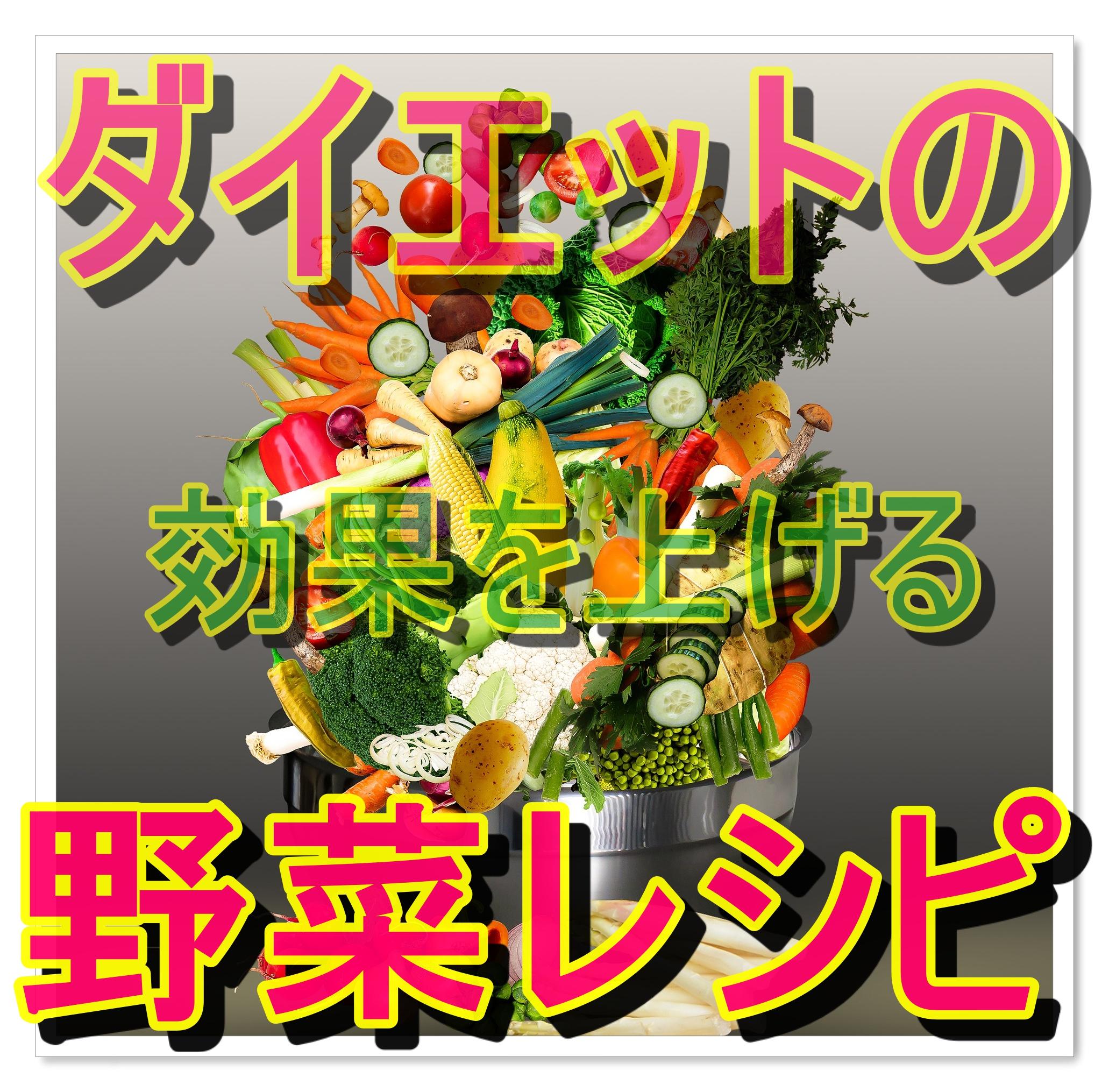 損してないですか?ダイエットの効果を上げる野菜のレシピ
