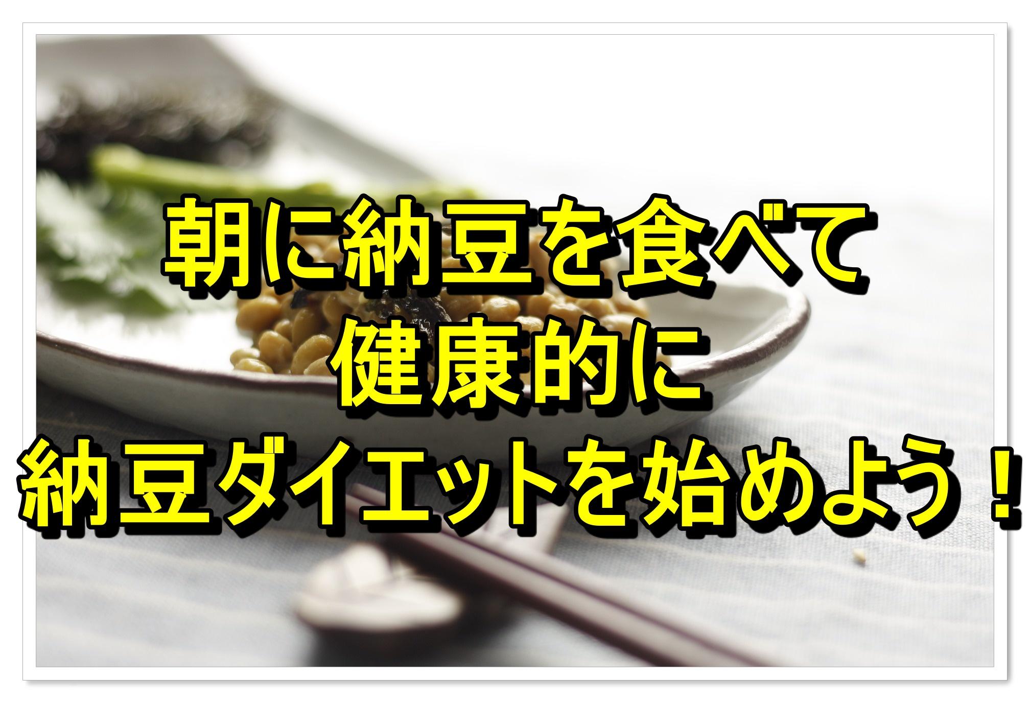 朝食に納豆を食べると良いってホント?朝納豆ダイエット調べ