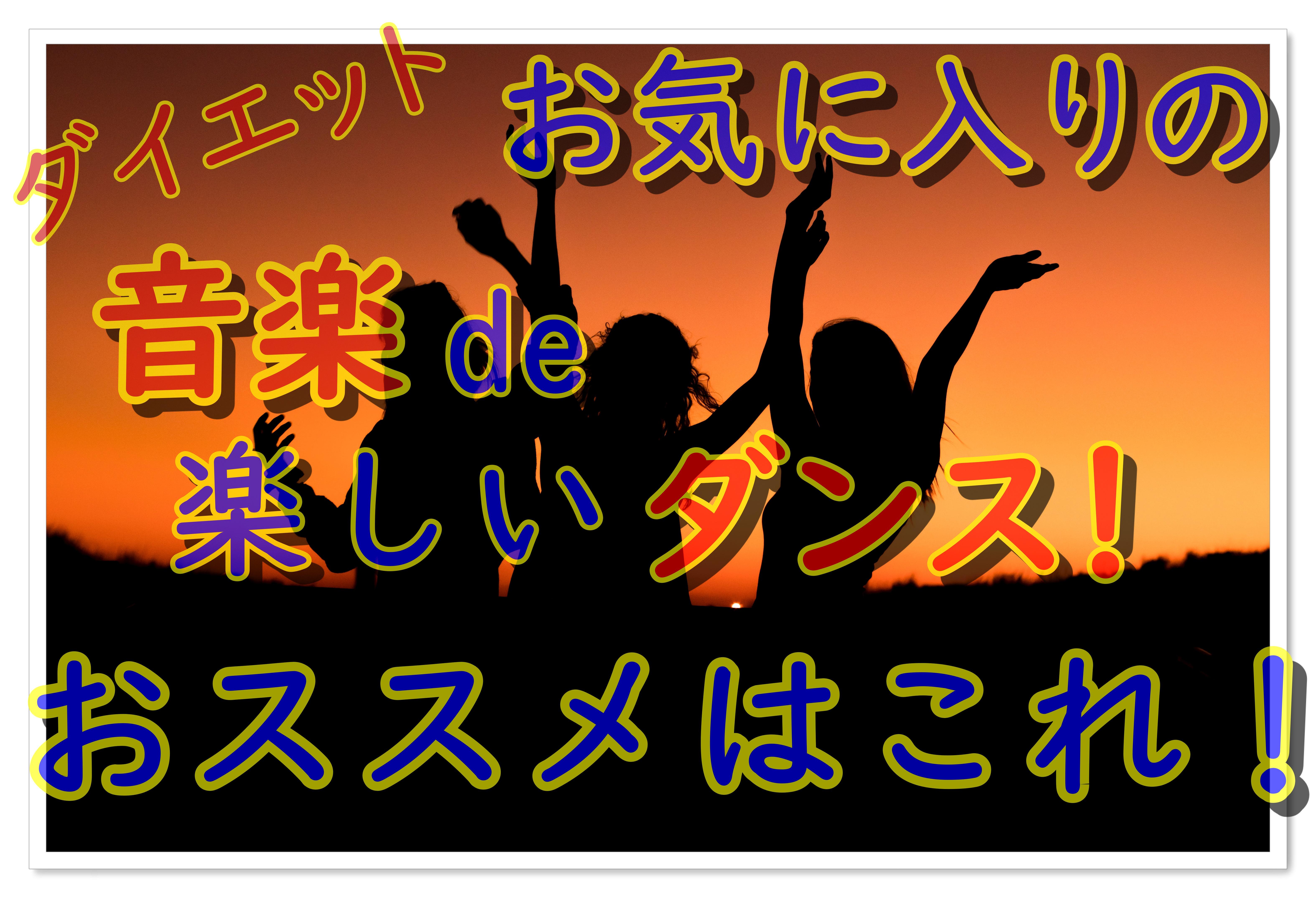 Newダイエット成功のカギは、お気に入りの音楽&ダンスなり!