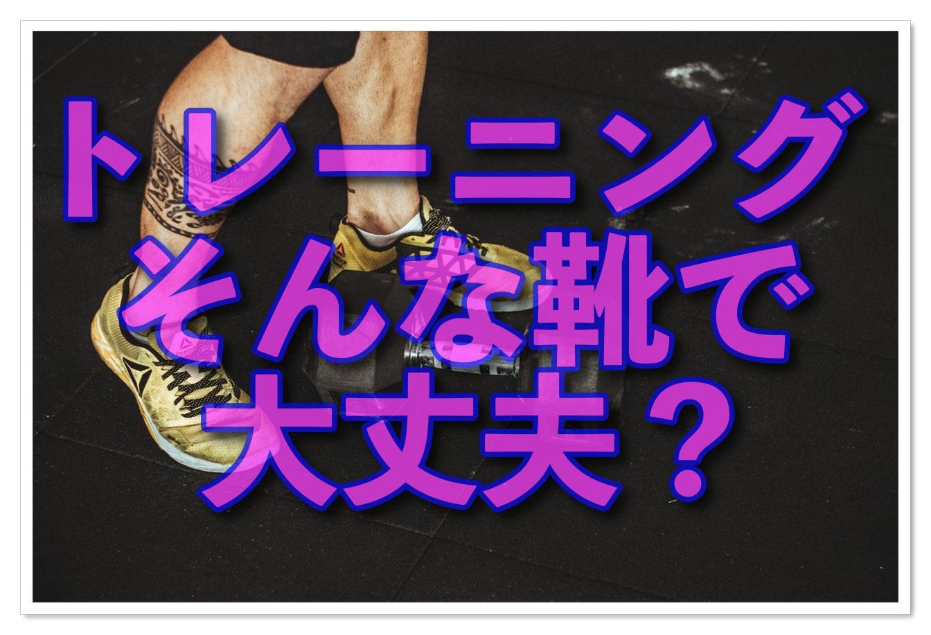 ジム初心者必見!ジムで履く靴の選び方(メンズ編)