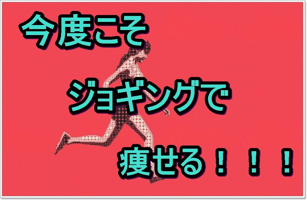 ジョギングダイエットは本当に効果ある?効果が出る期間は?