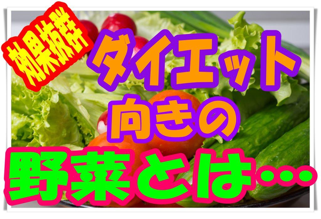 野菜ダイエット!効果を引き出す野菜と、太る野菜を知ろう!