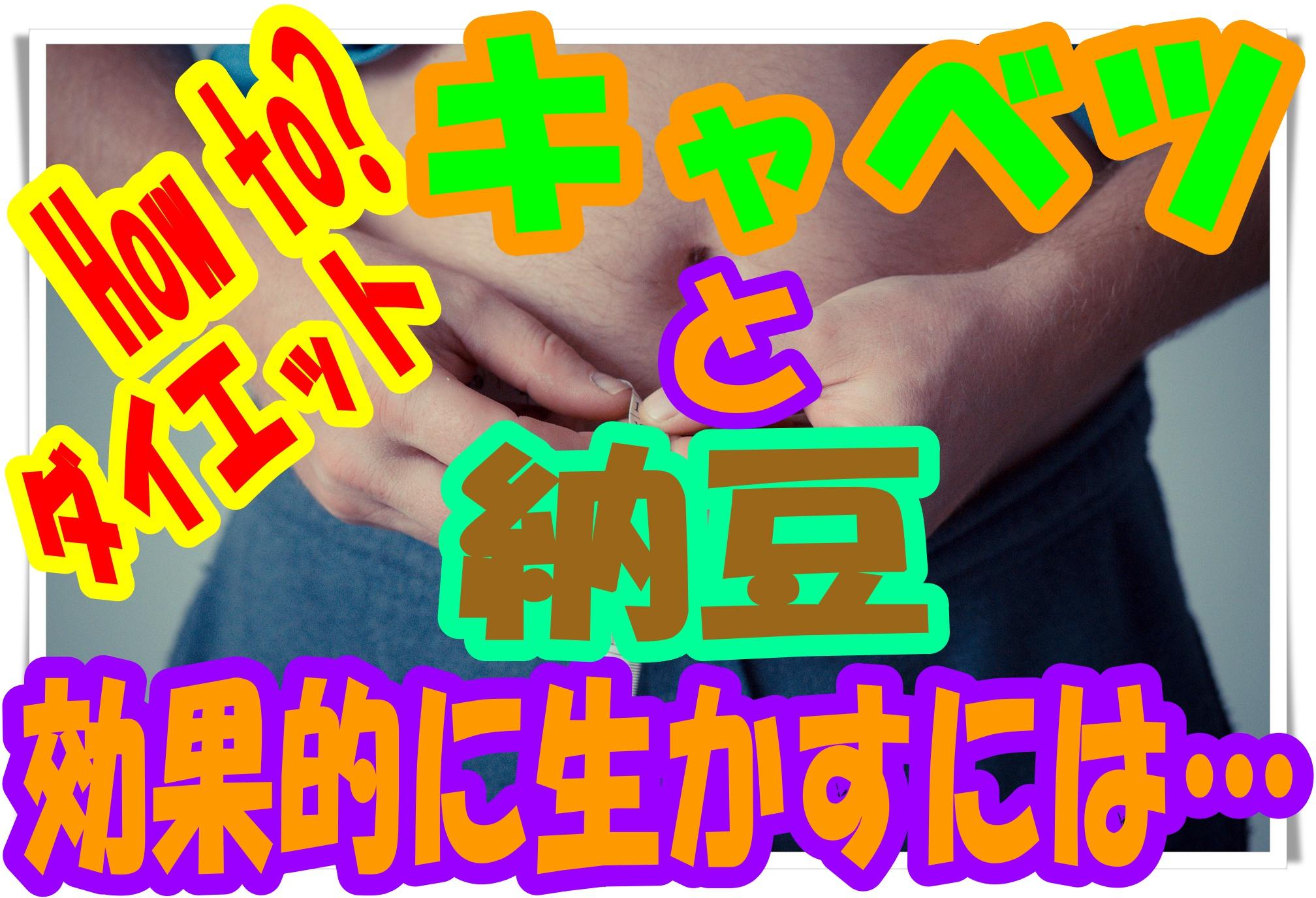 キャベツ&納豆ダイエット!失敗原因/成功ポイント/お助け7食材