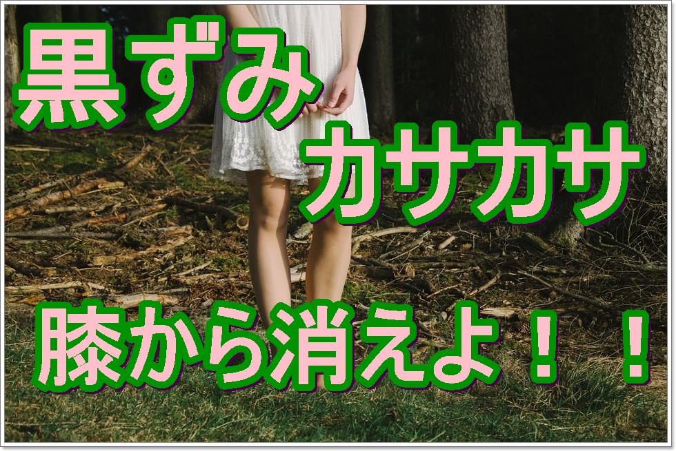 膝の黒ずみとカサカサからの卒業 とても簡単な2つの方法