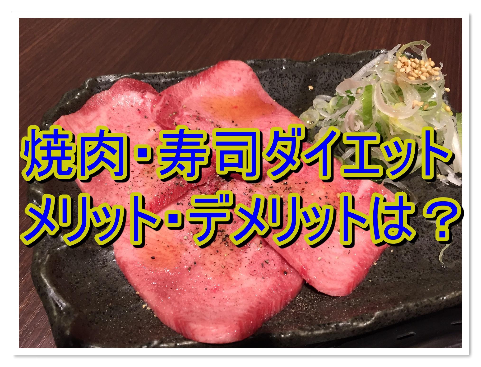 異色の焼肉・寿司ダイエット!メリット・デメリットは?