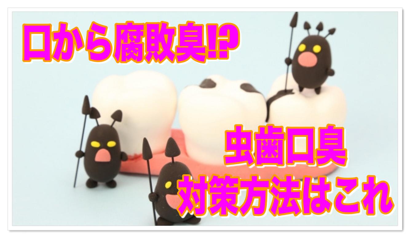虫歯が原因の口臭は超強烈悪臭!どんな対策方法が効果ある?