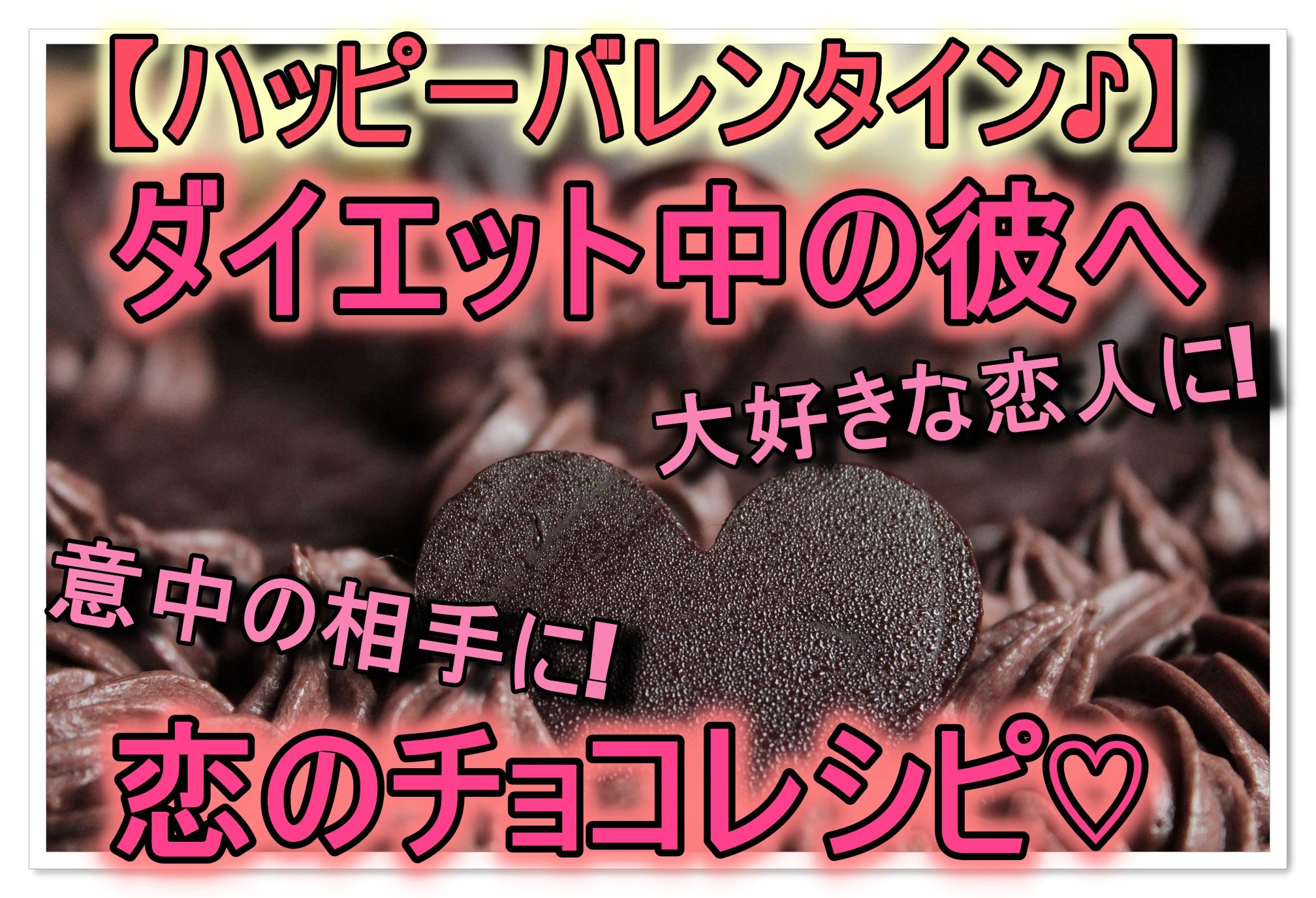 ダイエット中の彼へ恋のチョコレシピ10選♥バレンタインに♪