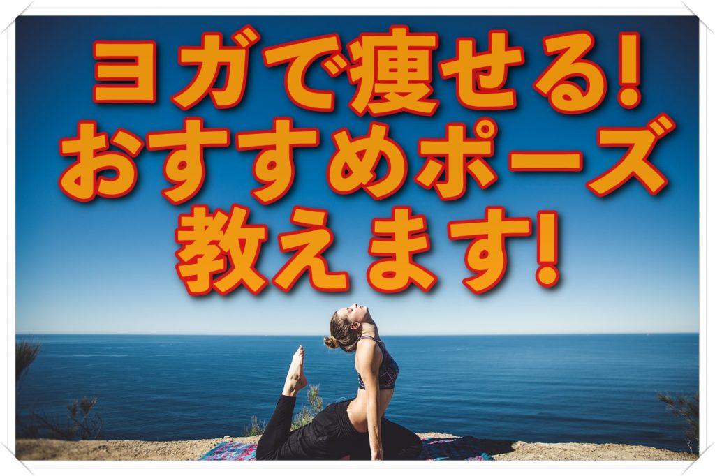 超簡単!ダイエットに効果的なおすすめヨガポーズ5選!