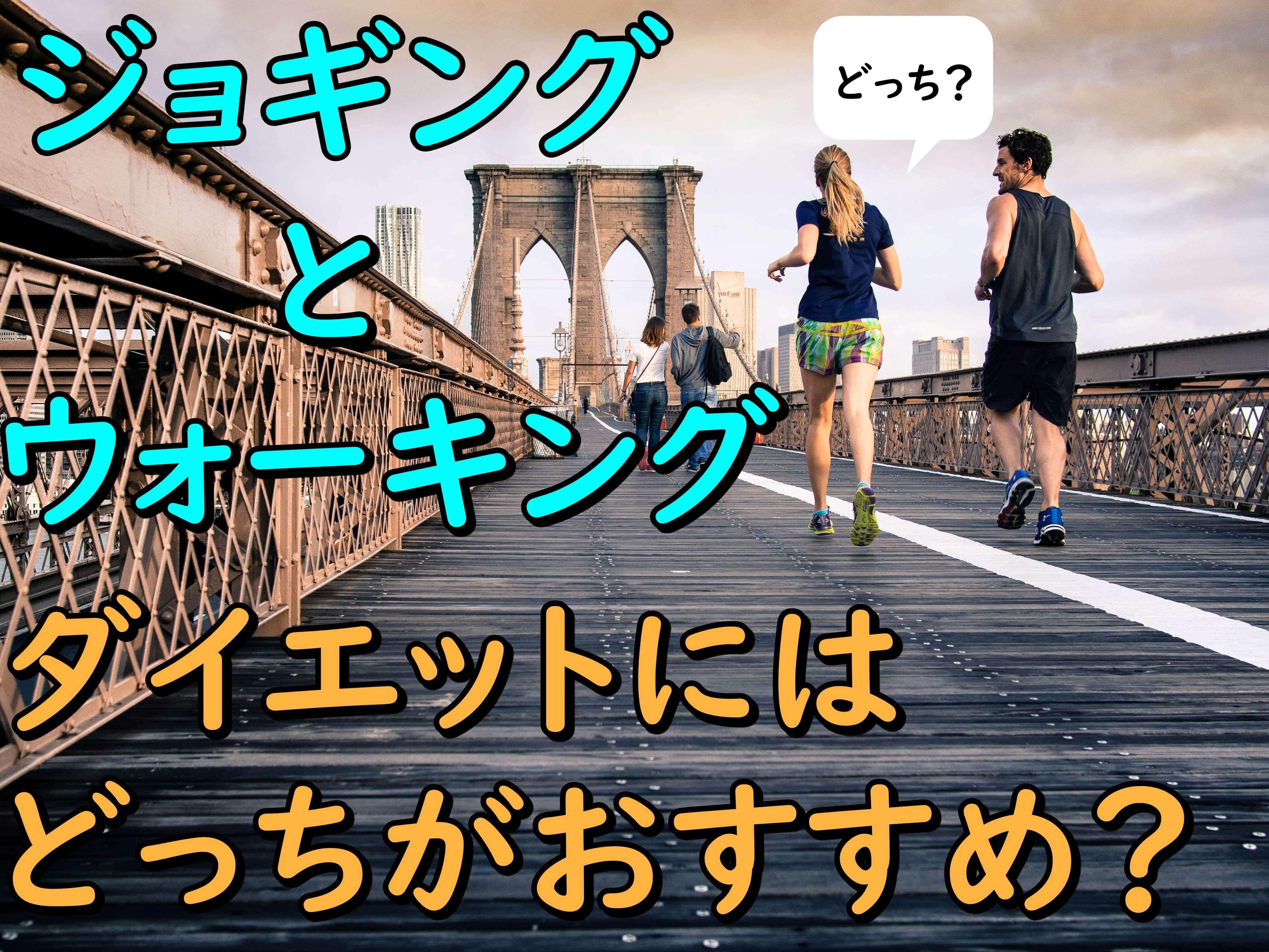 ジョギングとウォーキング ダイエットにはどっちがおすすめ?