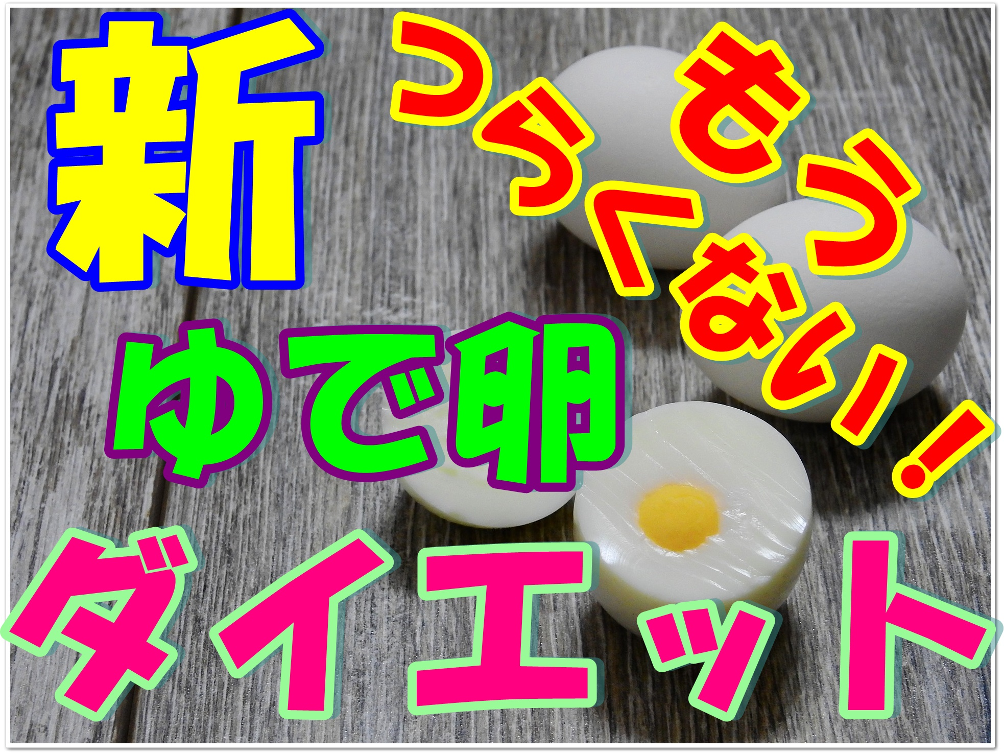 もうつらくない!?新しいゆで卵ダイエット‼レシピ9選