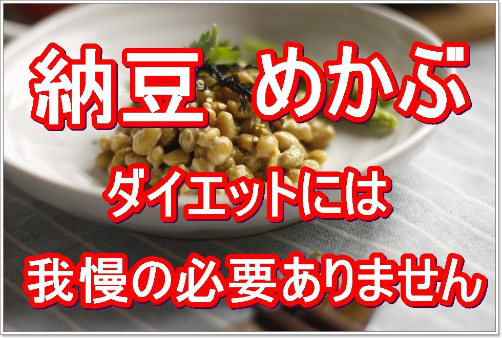 納豆とめかぶで空腹知らずストレスなしダイエットをしよう