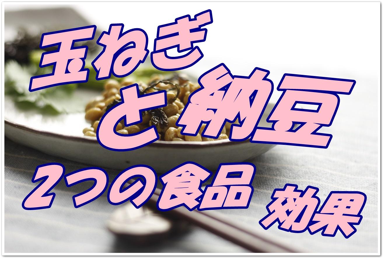 2つの食材!玉ねぎと納豆で溜め込まないスッキリダイエット