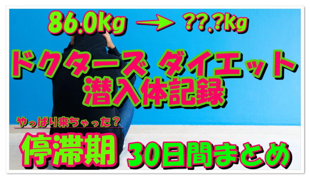 【ダイエットアプリ】 ドクターズダイエット30日目の効果