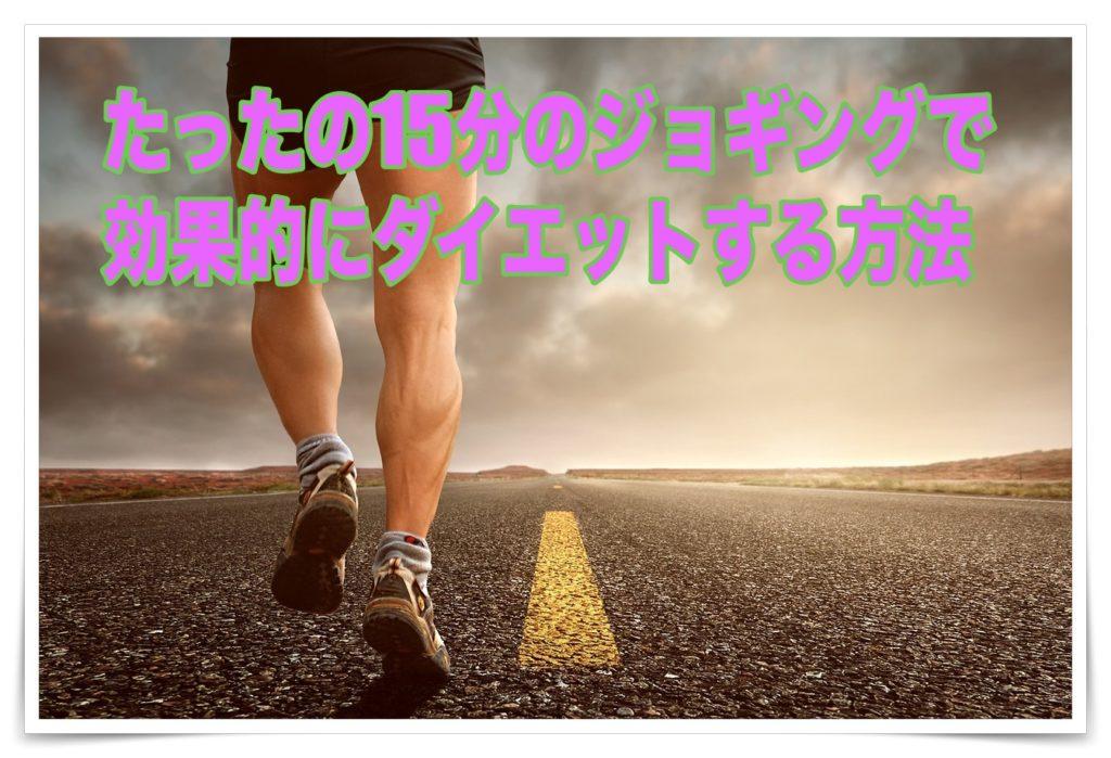 たったの15分のジョギングで効果的にダイエット
