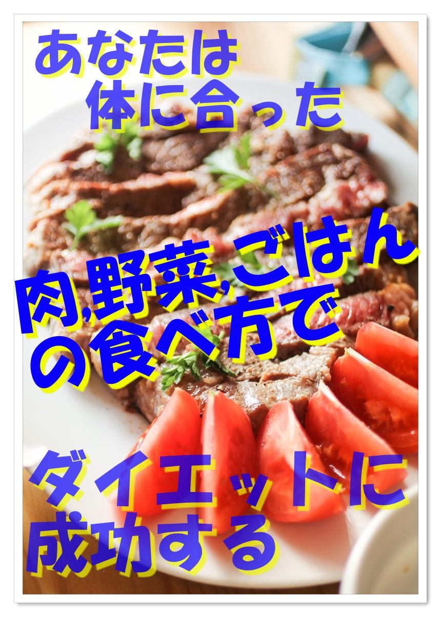 体に合った肉・野菜・ごはんの食べ方でダイエットは成功する