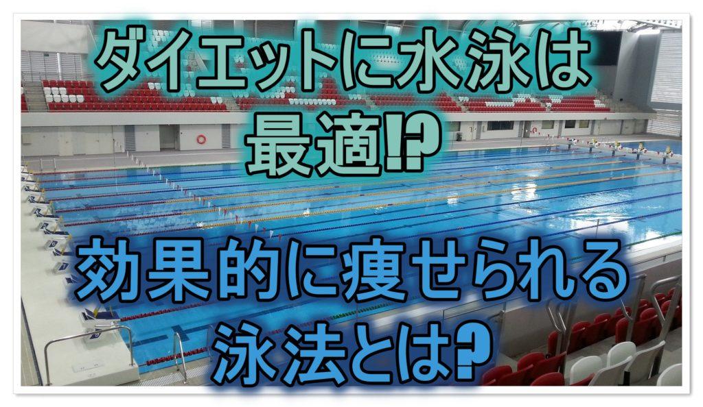 水泳はダイエットに最適!?効果的に痩せられる泳法とは?