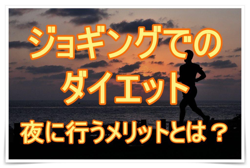 ジョギングで効率的ダイエット「必見」夜に行うメリットとは?