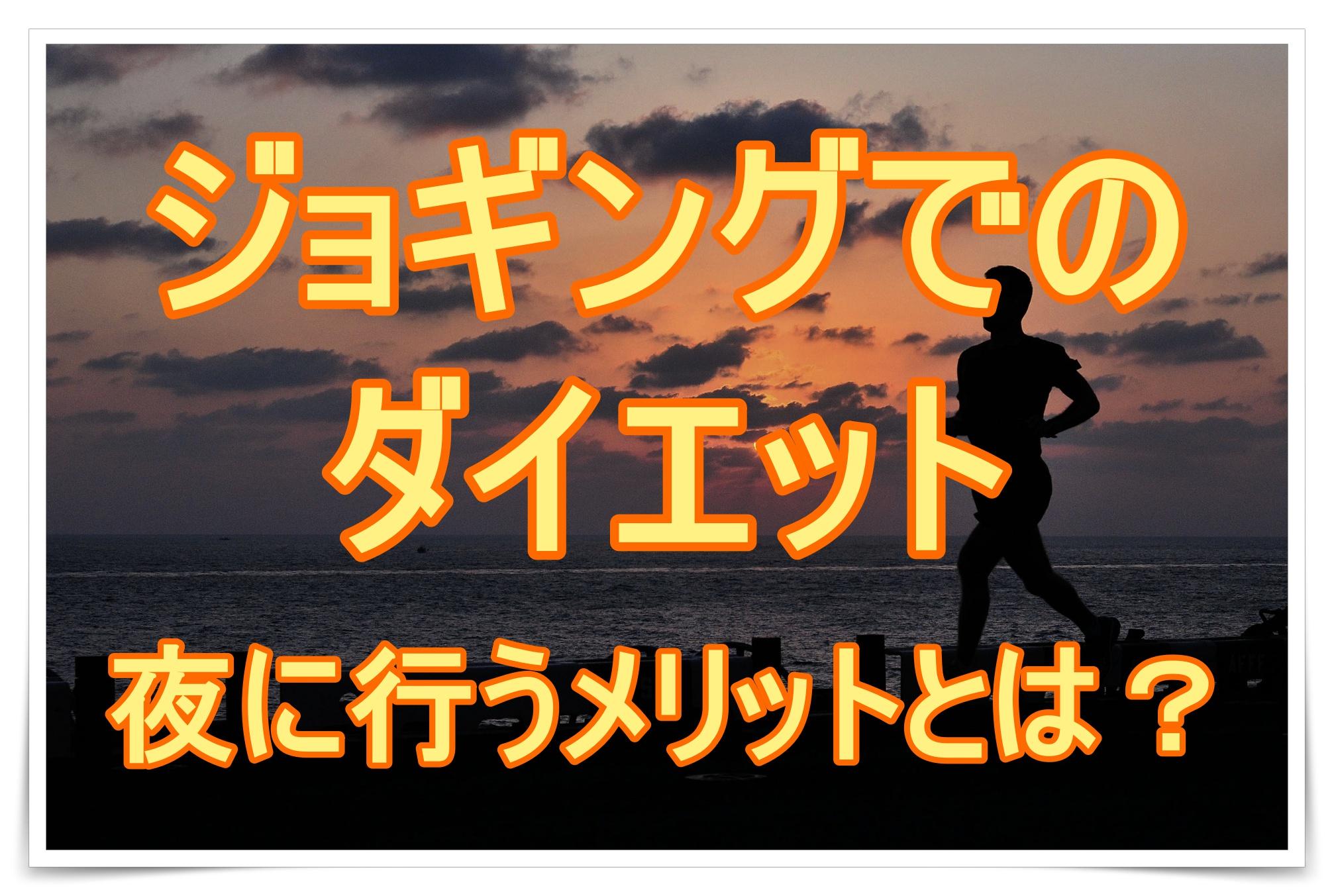 ジョギング 夜