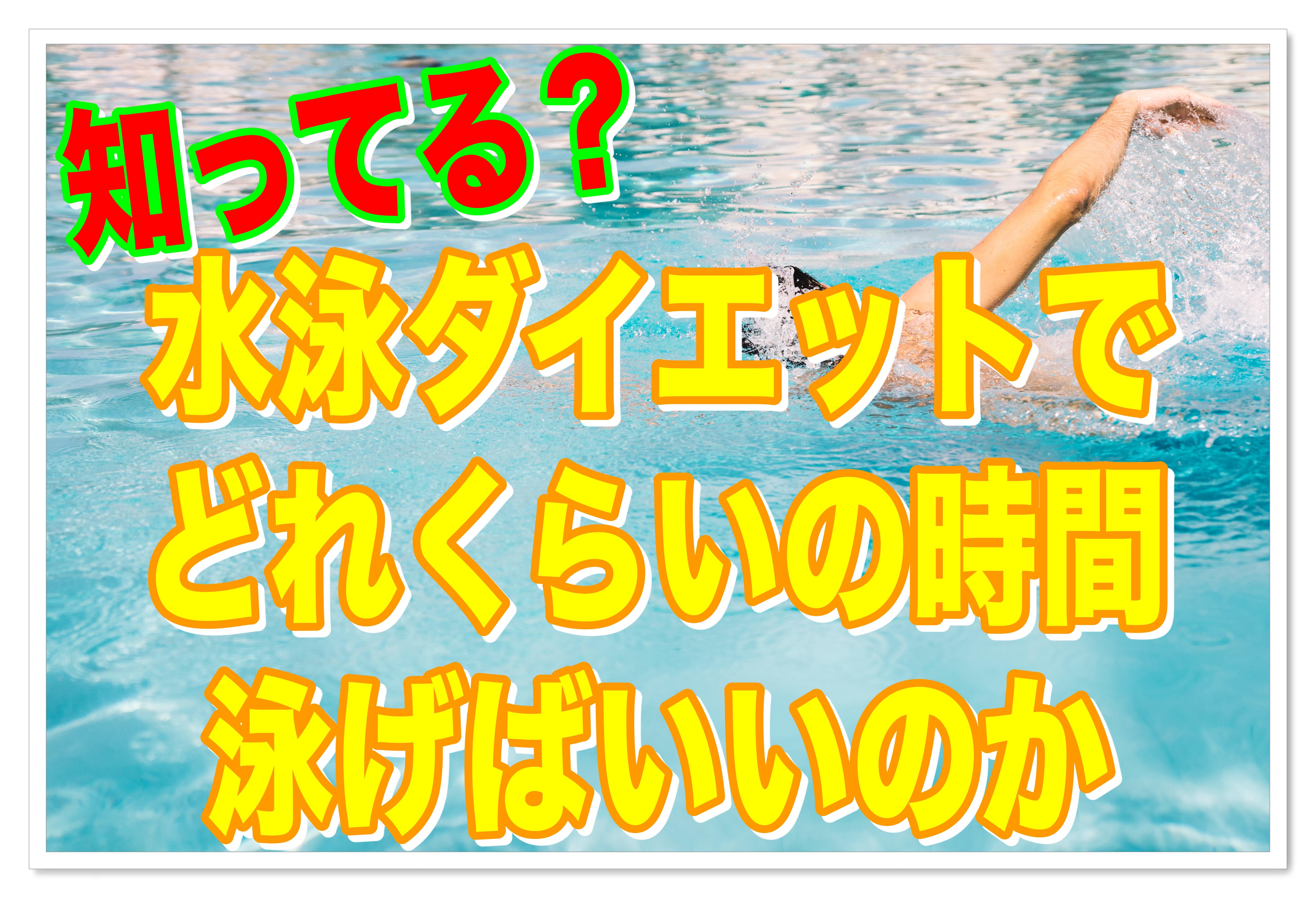 水泳でダイエットするにはどれくらいの時間泳げばいいの?