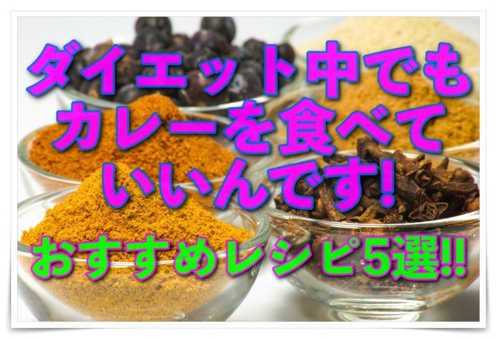 カレー好き必見!ダイエットにおすすめカレーレシピ5選!