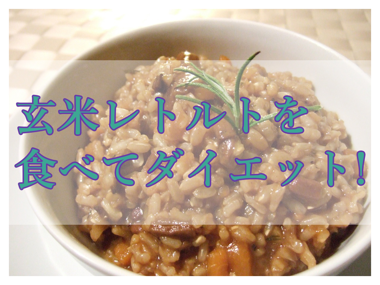 玄米レトルトを食べてダイエット!7日間で8キロ減!?