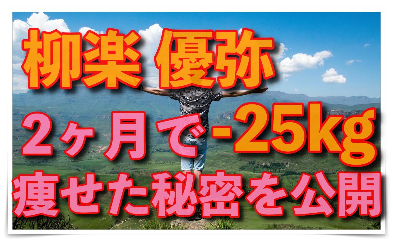 柳楽優弥が-25kg激痩せした驚きのダイエット方法を公開!