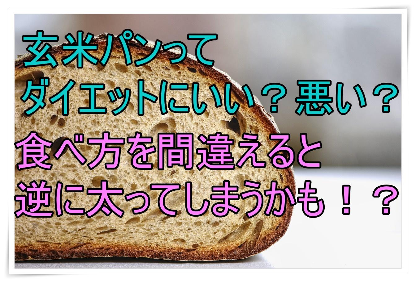 【玄米パンダイエット】間違えると逆効果!?正しい食べ方は?