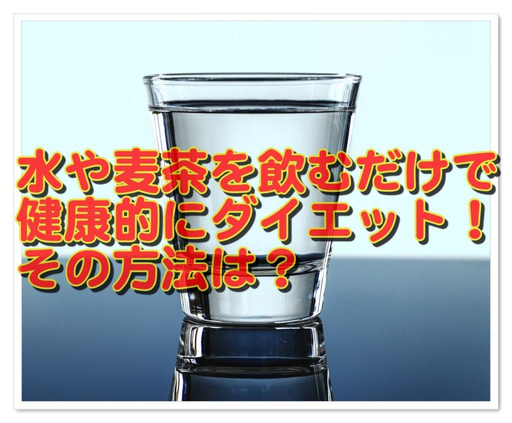 水や麦茶を飲むだけで健康的にダイエット!その方法は?