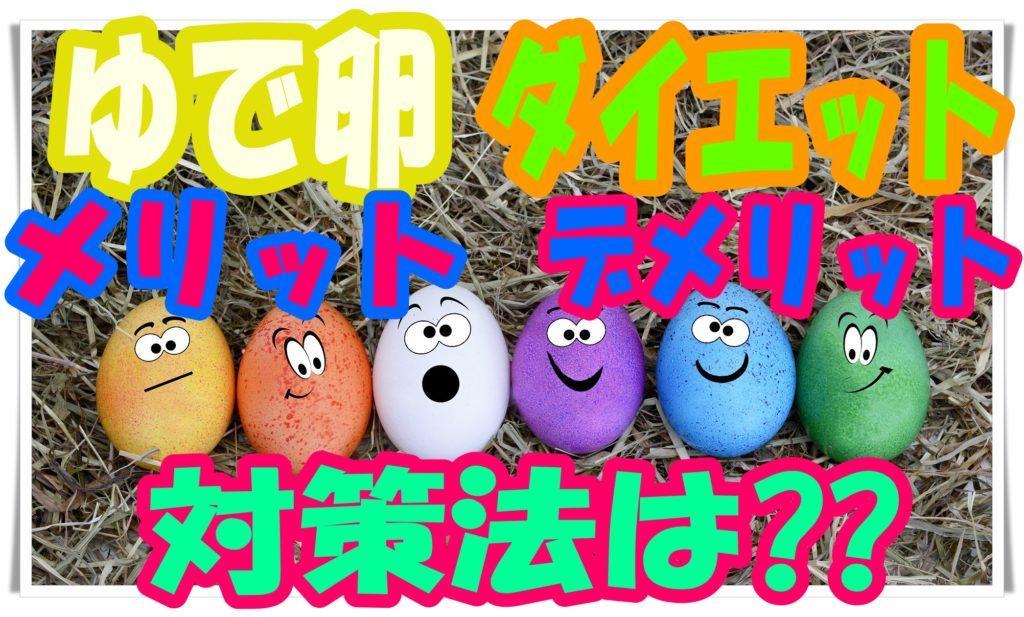 【対策付き】ゆで卵ダイエットの方法とメリット・デメリット