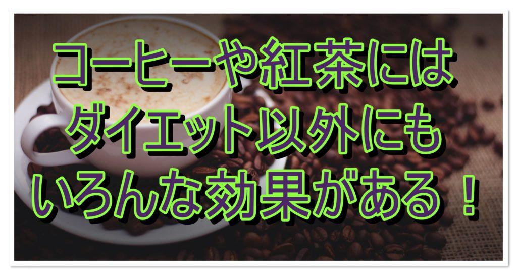 コーヒーと紅茶にダイエット効果があるって本当?