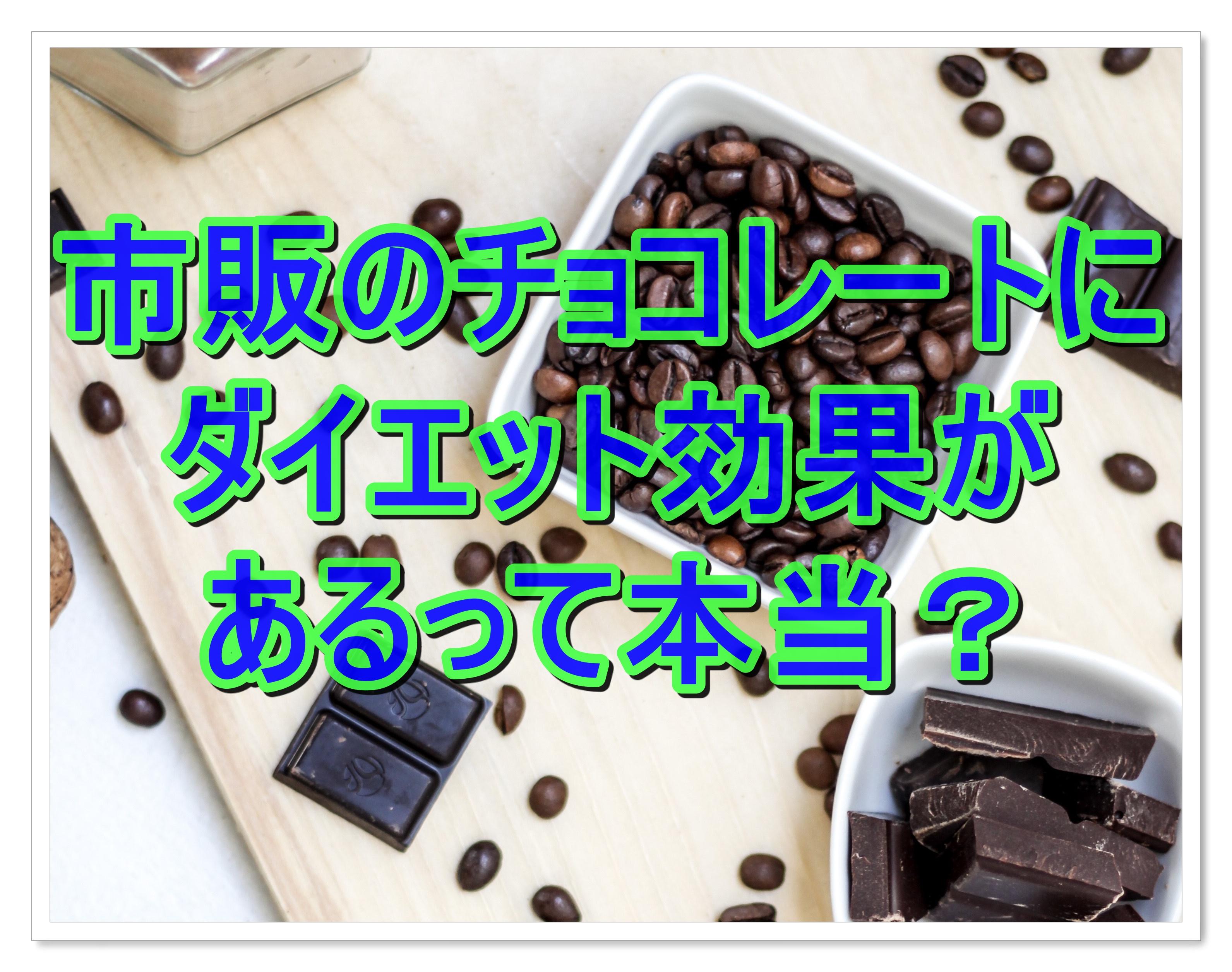 ダイエットに市販のチョコレートが効果があるって本当?